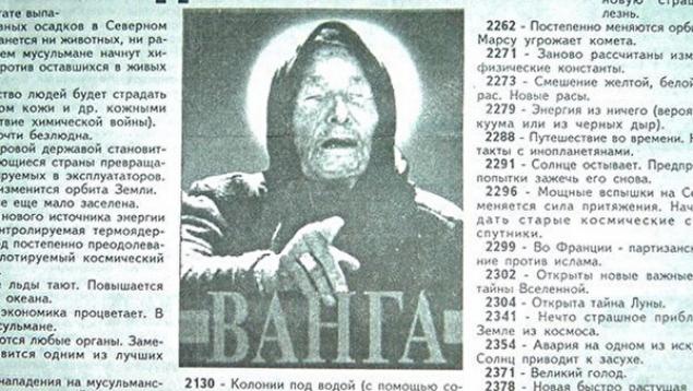 Петропавловске-Камчатском рейтингом, ванга предсказание марина горка беларусь дело