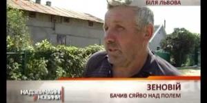 """Во Львовской области обнаружили следы НЛО. """"Чрезвычайные новости"""""""